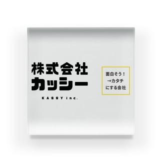 株式会社カッシー公式グッズ Acrylic Block