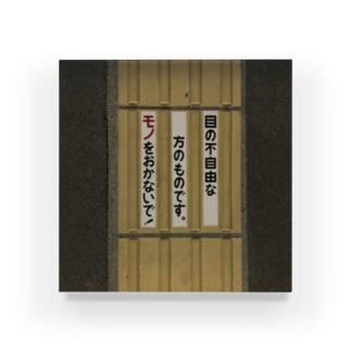 点字ブロック Acrylic Block