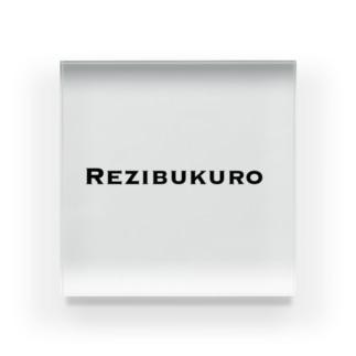 MaaaasのRezibukuro Acrylic Block