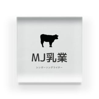 マーフィー乳業 Acrylic Block