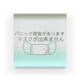 パニック障害・過呼吸向け『マスク出来ません』 Acrylic Block