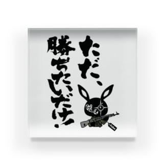 ファビット君③ Acrylic Block