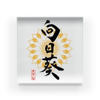 筆屋【黒景庵】の向日葵(淡色用) Acrylic Block