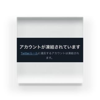 公式グッズ Acrylic Block