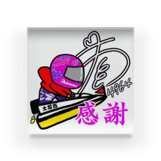 ボートレーサー#土屋南公認 #4964 Acrylic Block