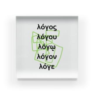 ロゴス logos ギリシャ語活用形 変化形 Acrylic Block