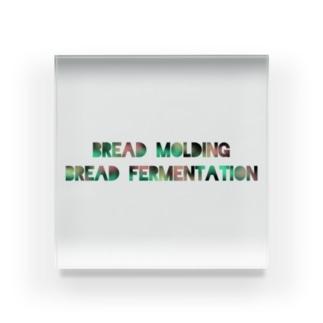 パンのせいけい、パンのはっこう Acrylic Block