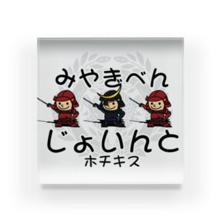 宮城弁「じょいんと」 Acrylic Block