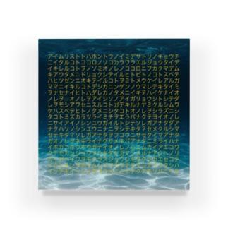 モンジョ sea Acrylic Block