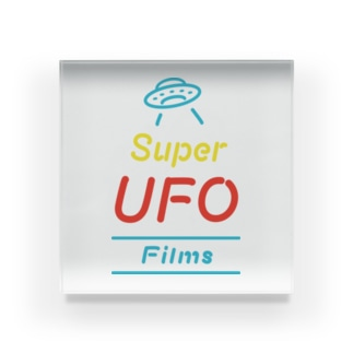 SuperUFOFilms アクリルブロック