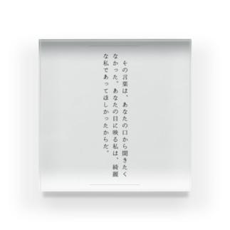 言の葉ⅰ Acrylic Block