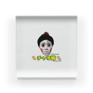 大人気‼️チャオ姉グッズ🥟 Acrylic Block