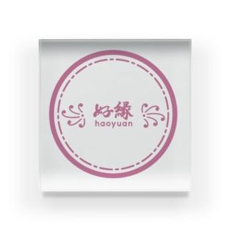 ꧁ 好縁 ꧂ 丸ロゴ Acrylic Block