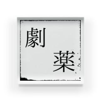 劇薬 -起床後- Acrylic Block