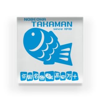 TAKAMAN BLUE アクリルブロック