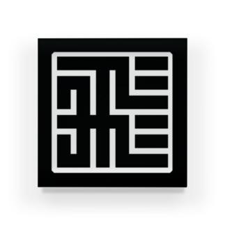 """「""""飛""""竜」印 黒バージョン Acrylic Block"""
