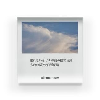 「空につける名前」グッズ Acrylic Block