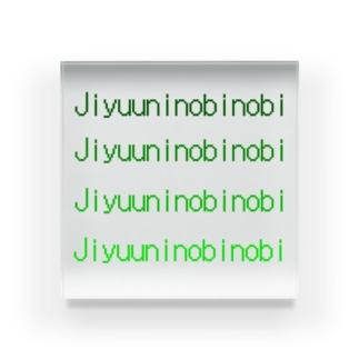 Jiyuuninobinobi gr Acrylic Block