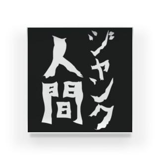 モノクロ屋 ジャンク人間 Acrylic Block