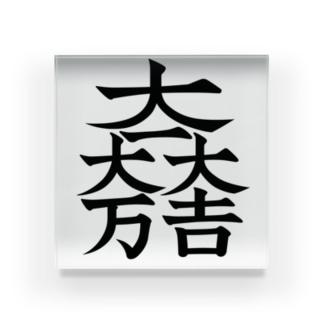 石田三成(大一大万大吉) Acrylic Block