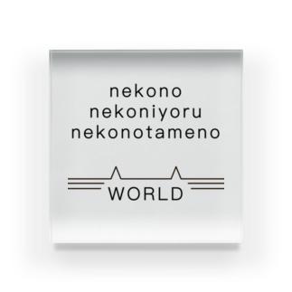 ねこのねこによるねこのための世界 Acrylic Block