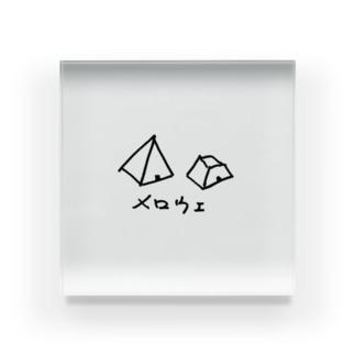 遺跡(メロウェ) Acrylic Block