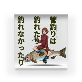 管釣り語録 Acrylic Block