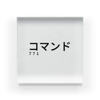 コマンド771 Acrylic Block