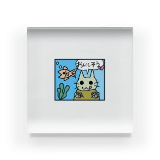 お魚おいしそうネコチャン😻 Acrylic Block