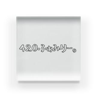 420ふぁみりー。 Acrylic Block