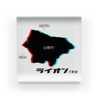 古賀市 ライオン不動産 Acrylic Block