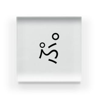 ぷ。 Acrylic Block