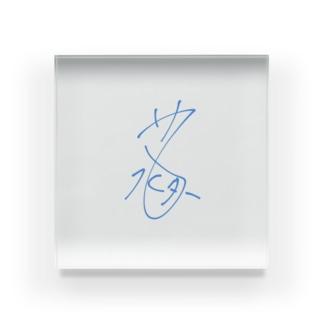 〜輪廻〜 サウナ・水風呂・外気浴 Acrylic Block