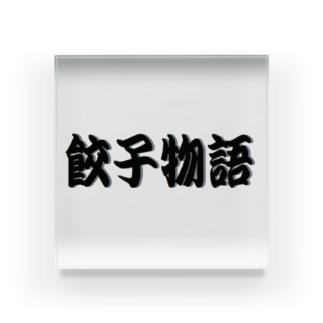 餃子 餃子物語 Acrylic Block