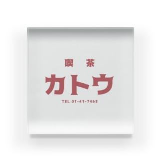 喫茶 カトウ Acrylic Block