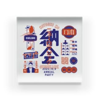 ニューロ納会2020グッズ Acrylic Block