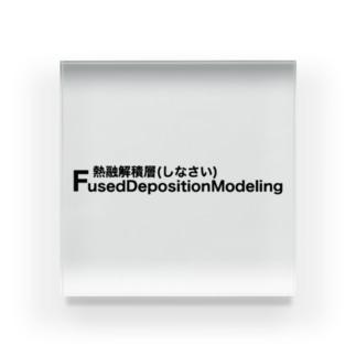 熱融解積層(しなさい) Acrylic Block