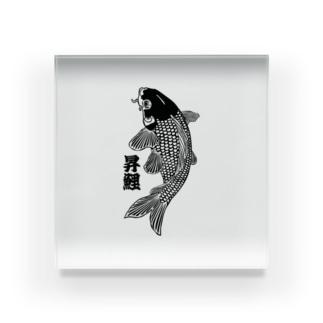 昇鯉 Acrylic Block