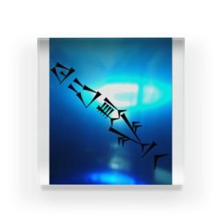 海を泳ぐ𒁀𒀊𒅋𒌋 Acrylic Block