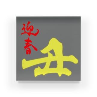 筆屋【黒景庵】の2021うし年(背景色:黒半透明) Acrylic Block