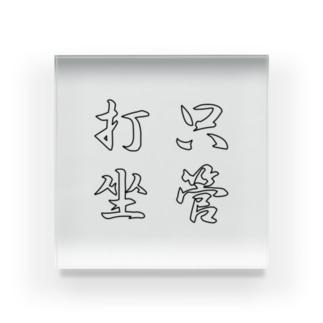 只管打坐(黒)-シハンドキショウ Acrylic Block