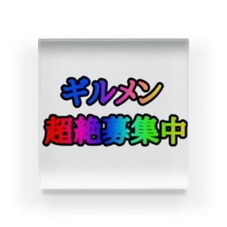 ギルメン超絶募集中 Acrylic Block