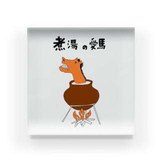 口に出して読んでみましょう!「煮湯の愛馬」<パロディデザイン> Acrylic Block