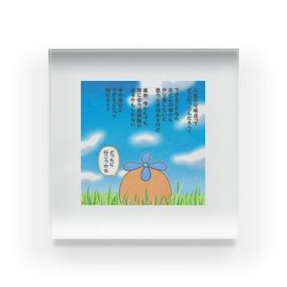 「人生の分岐点」 Acrylic Block