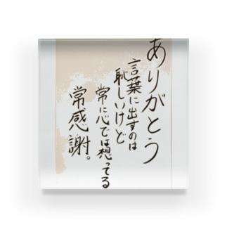 格言グッズ「ありがとう編」 Acrylic Block