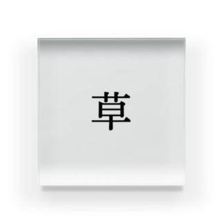 【草】ネタ系グッズ Acrylic Block