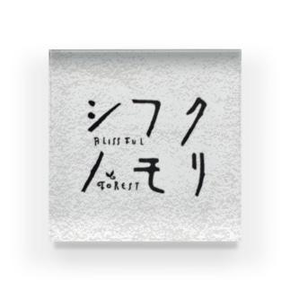 シフクグッズ Acrylic Block