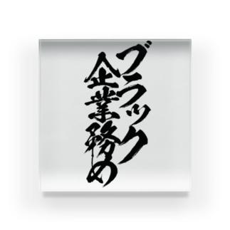 ブラック企業務め/黒文字 Acrylic Block