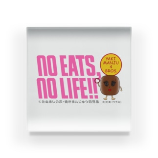 MIMMIとしのぶの、No Eats, No Life Acrylic Block