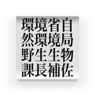 環境省自然環境局野生生物課長補佐 Acrylic Block